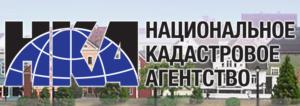 ГУП «Национальное кадастровое агентство»