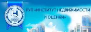 РУП «Институт недвижимости и оценки»