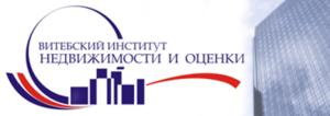 РДУП «Витебский институт недвижимости и оценки»