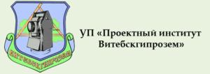 УП «Проектный институт Витебскгипрозем»