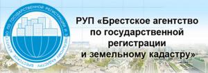 РУП «Брестское агентство по государственной регистрации и земельному кадастру»