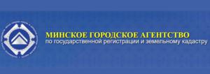 РУП «Минское городское агентство по государственной регистрации и земельному кадастру»