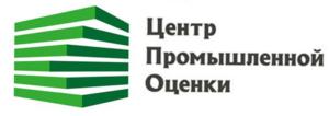 ЗАО «Центр промышленной оценки»