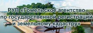 РУП «Гомельское агентство по государственной регистрации и земельному кадастру»
