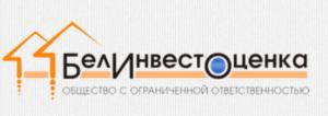 ООО «БелИнвестОценка»