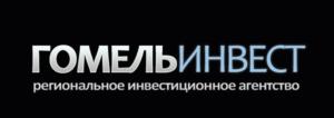 Государственное предприятие «Региональное инвестиционное агентство «ГомельИнвест»