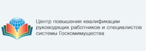 Центр повышения квалификации руководящих работников и специалистов системы Госкомимущества