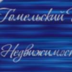 РДУП «Гомельский институт недвижимости и оценки»