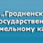 РУП «Гродненское агентство по государственной регистрации и земельному кадастру»