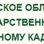 РУП «Минское областное агентство по государственной регистрации и земельному кадастру»