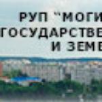 РУП «Могилевское агентство по государственной регистрации и земельному кадастру»