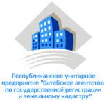 РУП «Витебское агентство по государственной регистрации и земельному кадастру»