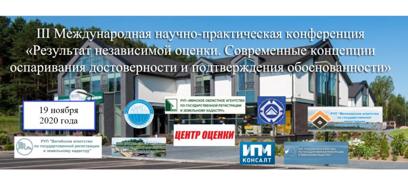 III Международная научно-практическая конференция